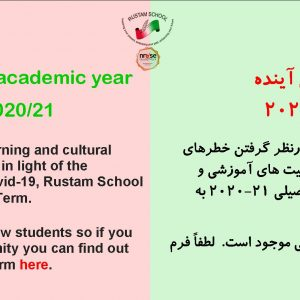 Announcement for next academic year Autumn term  2020/21